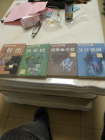 郑渊洁选集   4本合售
