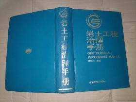岩土工程治理手册