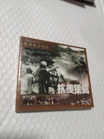 抗美援朝文献纪录片VCD未拆封江西文化音像