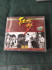红楼梦 越剧 VCD 三张