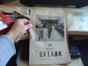 文革资料:汽车工人通讯(10)1968年12月