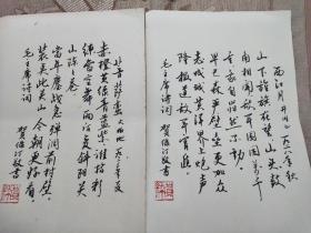 著名音乐家贺绿汀毛笔书法二张16开