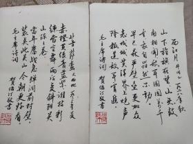 著名音乐家贺绿汀毛笔书法(书毛主席诗词)二张尺寸26x18cm