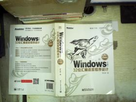 Windows环境下32位汇编语言程序设计(典藏版)