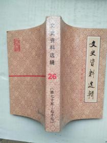 文史资料选揖第二十六册(总七十五一七十八)