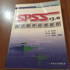 研究生教学用书配套教材:SPSS13.0统计软件应用教程