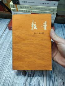 较量 李良杰 俞云泉著上海人民出版社