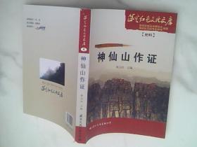神仙山作证