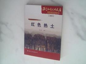 保定红色文化文库--红色热土