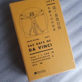 《达·芬奇日历(2019年)——光耀五百年纪念(限量版)》