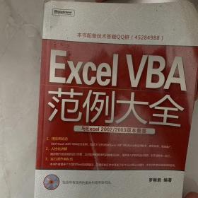 Excel VBA范例大全