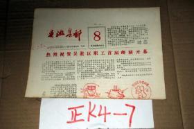 吴淞集邮 8  首届邮展特刊号  油印本
