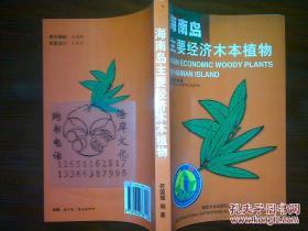 海南岛主要经济木本植物/符国瑗+/