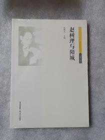 赵树理与阳城