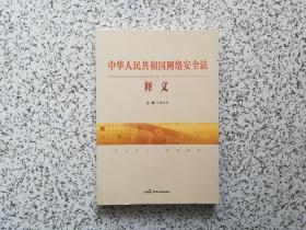 中华人民共和国网络安全法释义