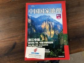 中国国家地理 2012.1