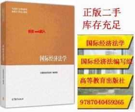 国际经济法学