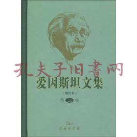 爱因斯坦文集(第二卷)(增补本)