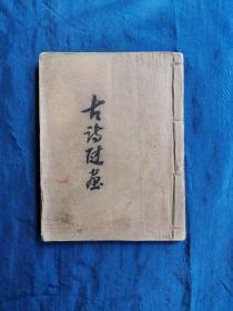 民国时期仿丰子恺画—彩绘古诗附画 一册(共48幅小画)