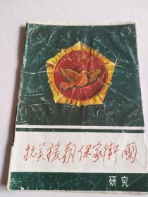 抗美援朝保家卫国研究(1993.7 创刊号)