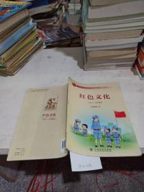 红色文化.小学1-2年级版