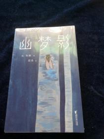 中国古典生活美学四书:幽梦影 (全新未拆封)