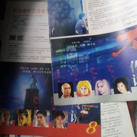 潘玲玲,周初明,黄奕良,陈秀丽,不老传说海报新加坡彩页16开