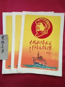 林题《大海航行靠舵手》植绒画,八开尺寸,一张的价格