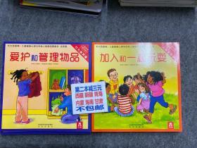 长大我最棒 儿童健康心理与完美人格塑造图画书:行为教养篇(注音版 套装共5册)儿童教育五星级图书·人际交往篇(5册)全十册