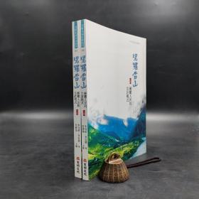 台湾万卷楼版  林天祥《碧羅雪山:兩麓人民的生計模式》(上下册)