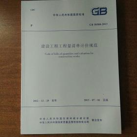 GB50500-2013 建设工程工程量清单计价规范