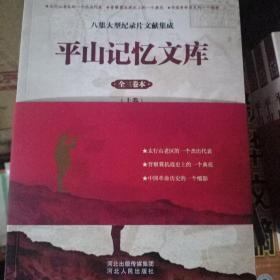 平山记忆文库(上中下)全三卷