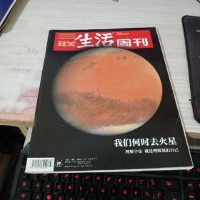 三联生活周刊 2019  第3期
