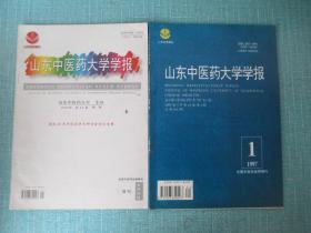 山东中医药大学学报 1998年增刊 + 1997年第一期 合售