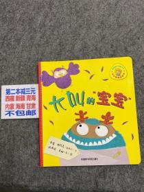 小小聪明豆绘本第2辑:大叫的宝宝