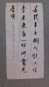 旧书法软片 六祖慧能语 菩提本无树 明镜亦非台 原稿真迹