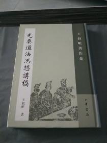 先秦道法思想讲稿:王叔岷著作集