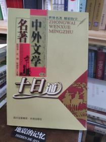 中外文学名著十日通