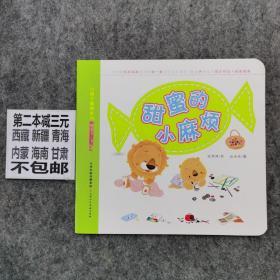 小狮子咖喱系列·萌宝1+1:甜蜜的小麻烦