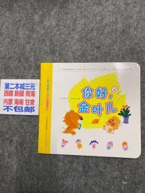 小狮子咖喱系列·萌宝1+1:你好金叶儿