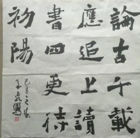 中国美协会员李玉泉书法作品