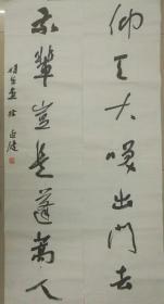 中国书协会员徐延波书法作品
