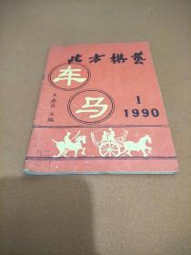 北方棋艺(1990年1期)