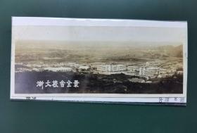浙大(浙江大学)校舍全景。黑白照片原照。1958年赠,有背题。