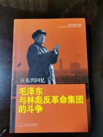 汪东兴回忆:毛泽东与林彪反革命集团斗争(作者签赠钤印,见图)
