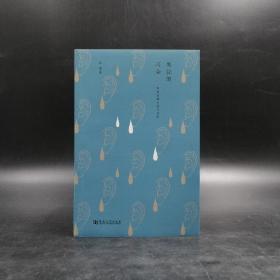 双11单本包邮专场:哭泣的耳朵  苏童作品