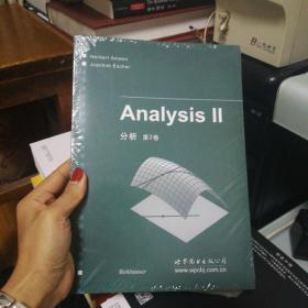 分析(第2卷)