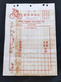 民国时期广州永强单车号广告发货单
