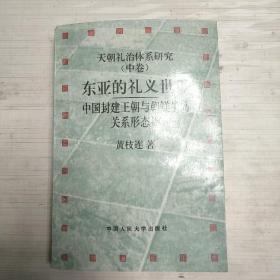 天朝礼治体系研究.中卷.东亚的礼义世界