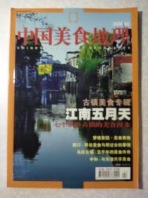 中国美食地理   2006.4